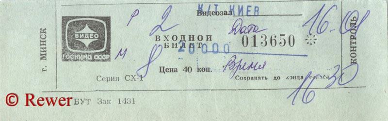 """билет в кинотеатр """"Киев"""" Минск"""
