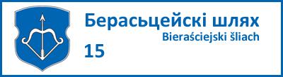 вуліца Берасьцейскі шлях у Менску (адрасная шыльдачка)